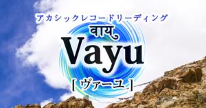 アカシックレコードリーディングVayu