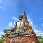タイ・アユタヤ仏像