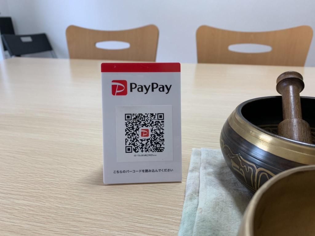 アカシックリーディングVayu PayPay