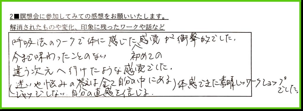 アカシックリーディング瞑想東京