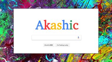 アカシックレコードリーディングGoogle